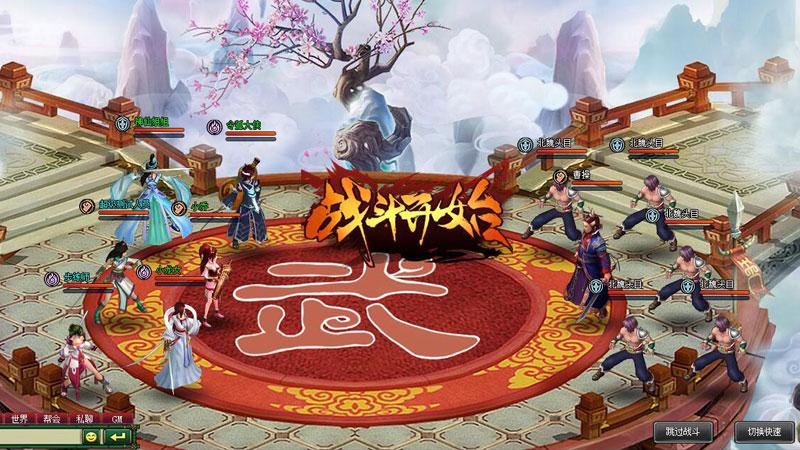 《武道三国》游戏截图