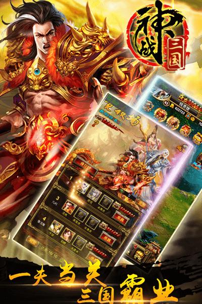 《神战三国》游戏宣传画