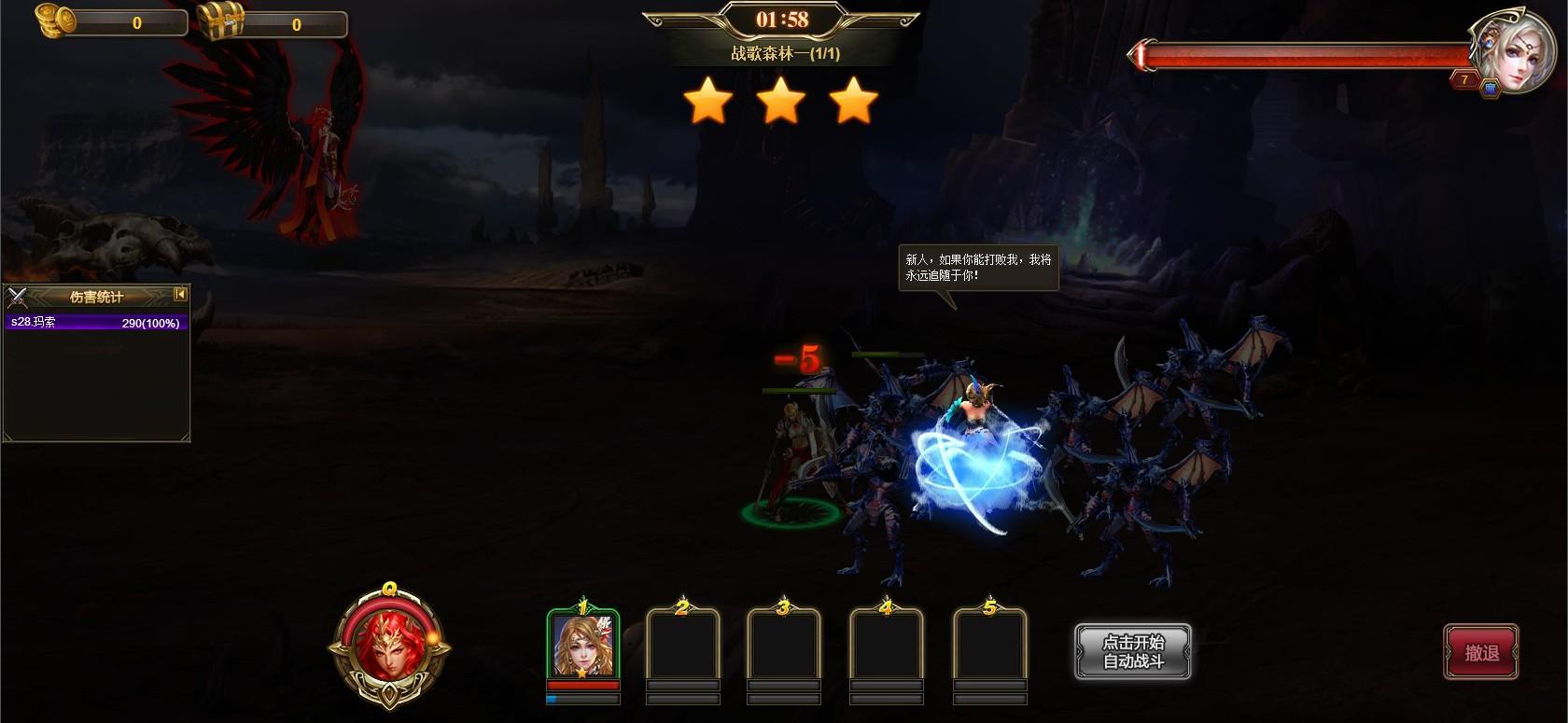 《天命幻想》游戏截图