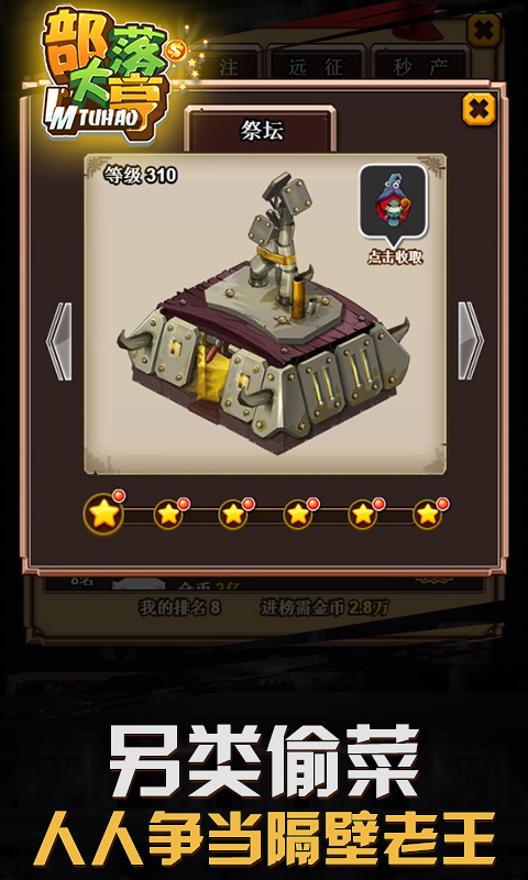 《部落大亨》游戏截图