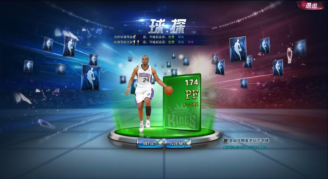《篮球之路》游戏截图