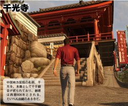 《如龙6:命之诗》Fami通扫描图
