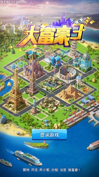 《大富豪3》游戏截图