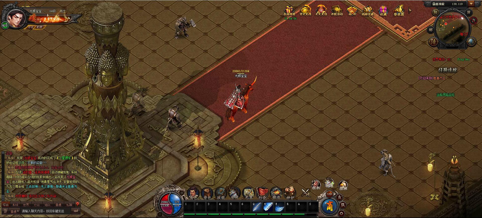 《热血战神》游戏截图