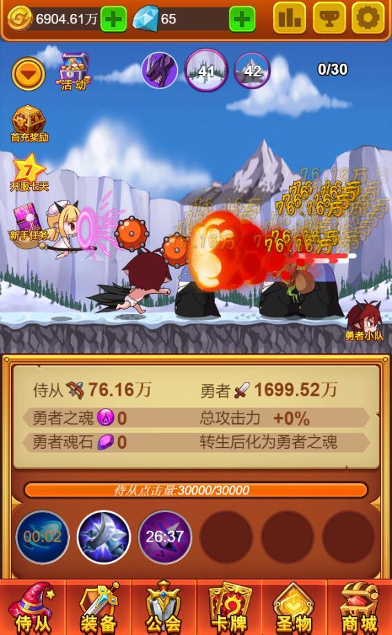 《勇者斗魔龙》游戏截图