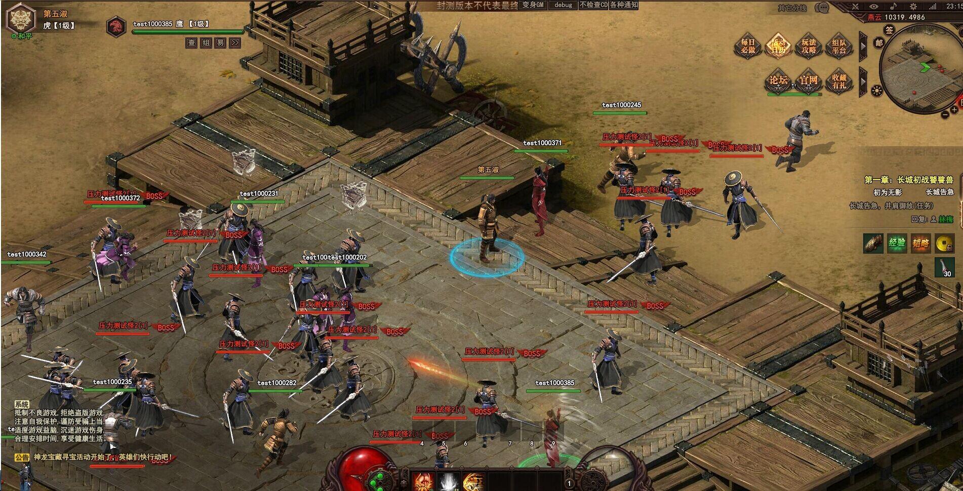 《长城OL》最新游戏截图