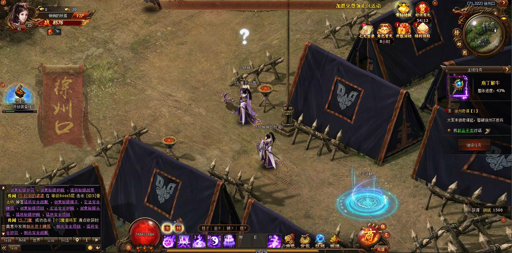 《天痕》游戏截图