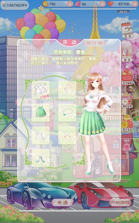 《女总裁的贴身高手》游戏截图