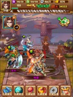 《古惑三国志》游戏截图