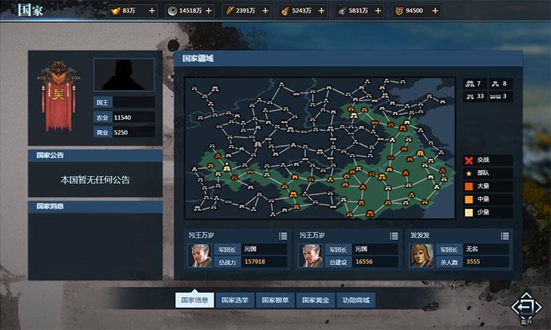 《战神三十六计》游戏截图