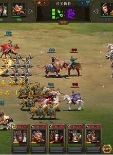 《三国群雄传》游戏截图