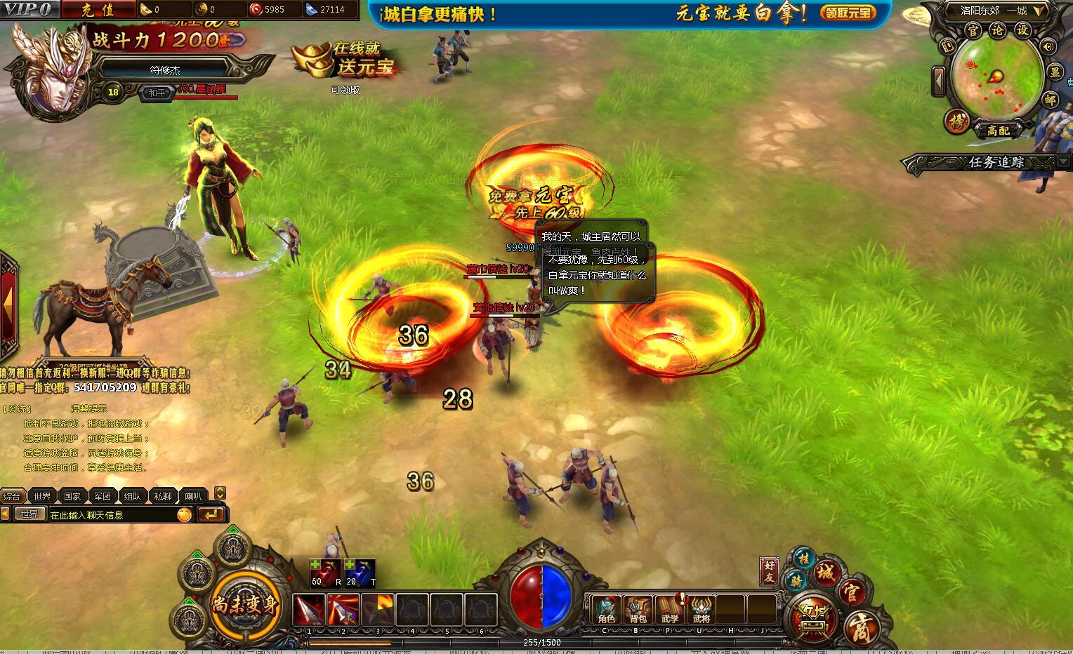 《战魔三国》游戏截图