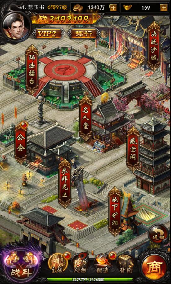 《热血修仙之传奇》游戏截图
