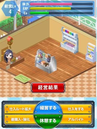 《恋爱书店》游戏截图