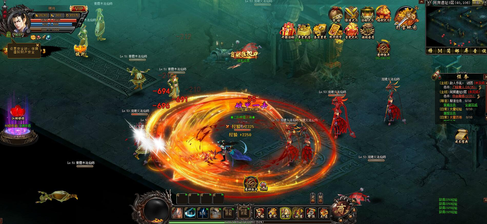 《龙之炎黄魂》游戏截图