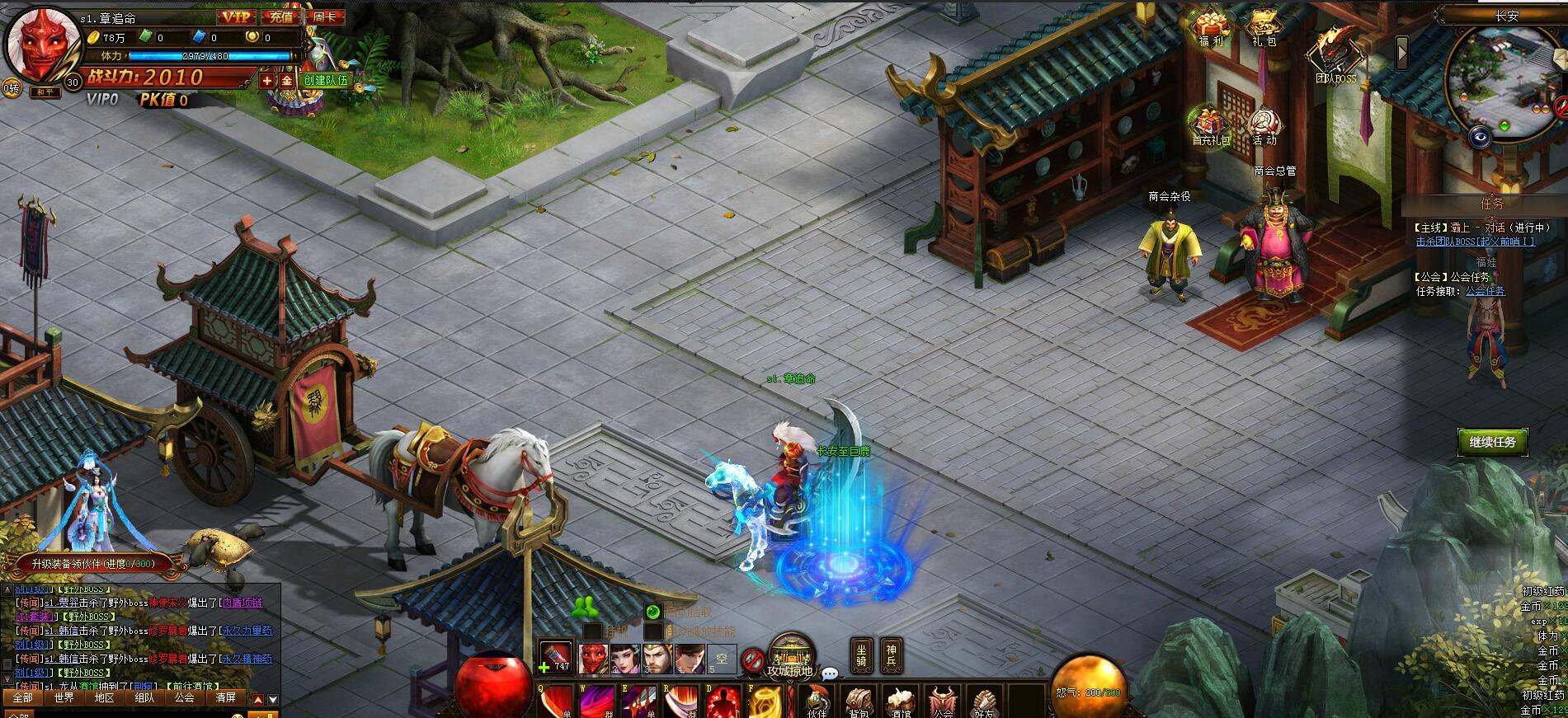 《韩信传》游戏截图