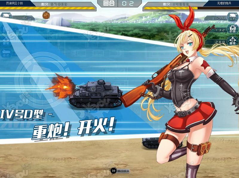 《战车少女》游戏截图