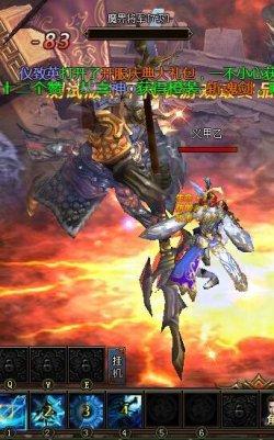 《绝世仙王》游戏截图