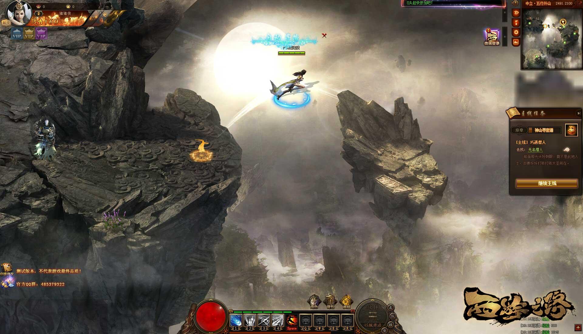 《西游之路》游戏截图