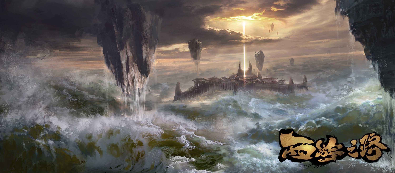 《西游之路》场景原画欣赏