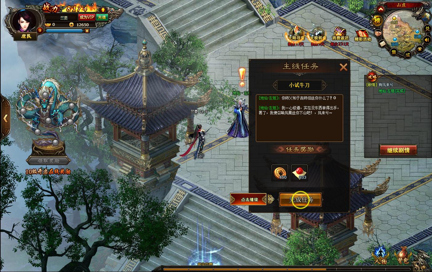 《神将赵子龙》游戏截图
