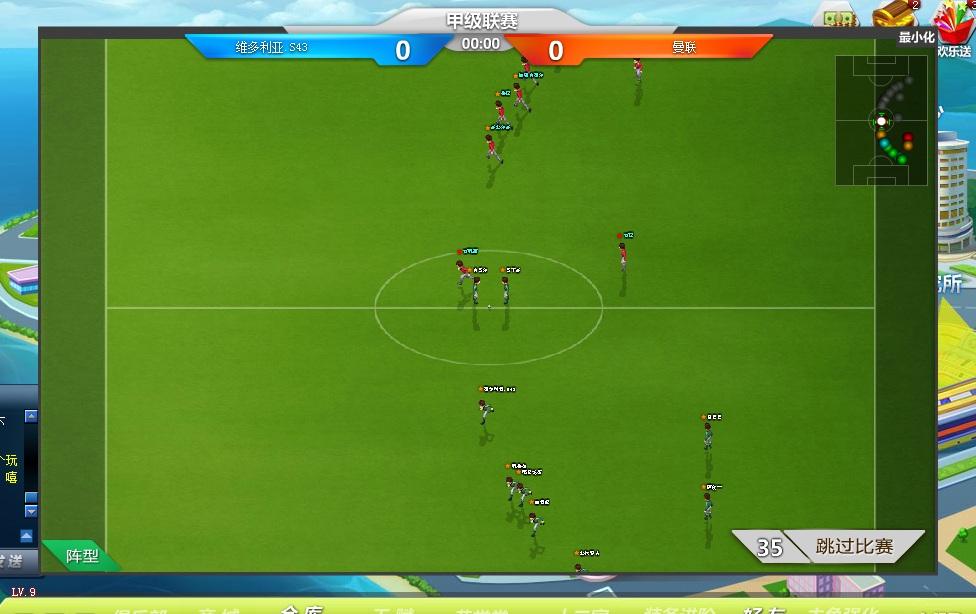 《足球传奇》游戏截图