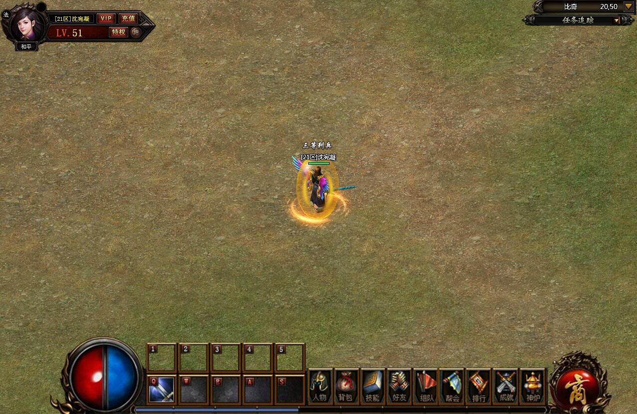 《魔龙大陆》游戏截图