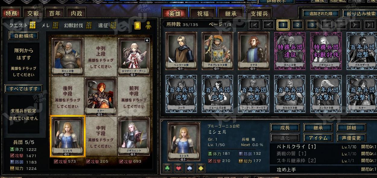《百年战记》游戏截图
