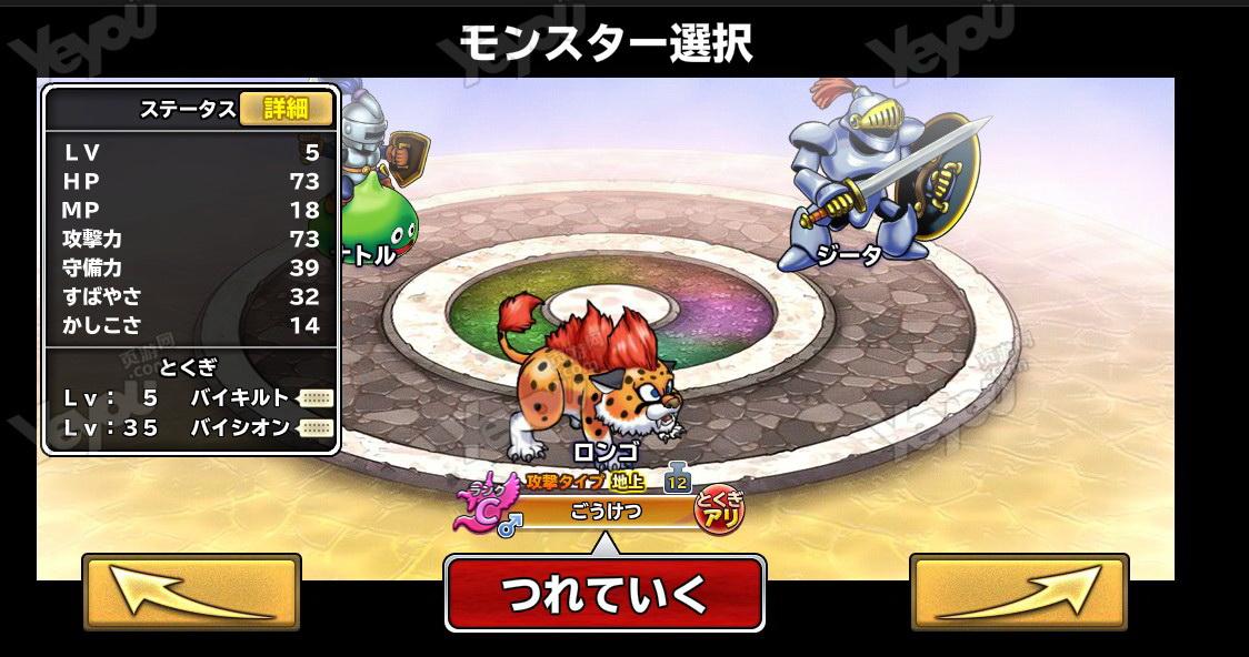《勇者斗恶龙怪兽大游行》游戏截图