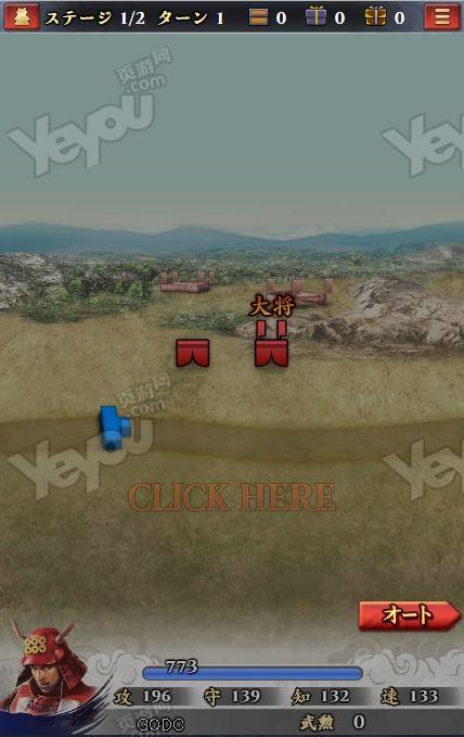 《信长之野望我们的战国》游戏截图