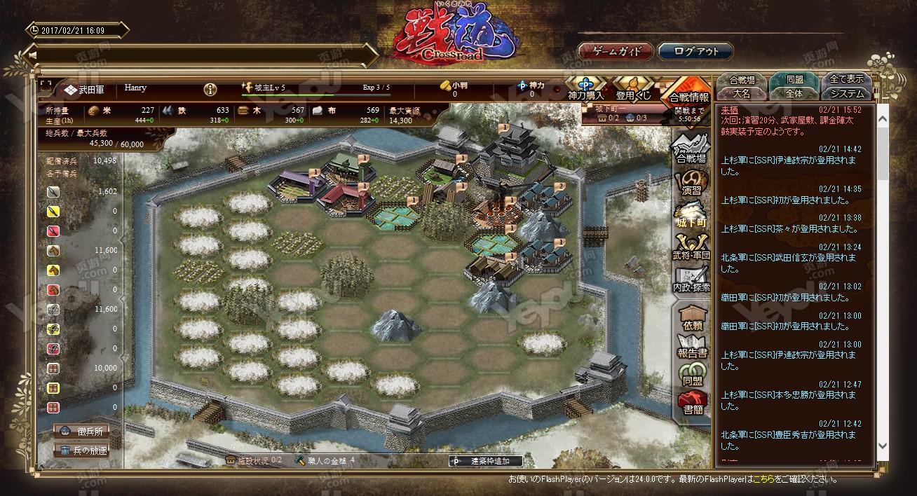 《战道-Crossroad-》游戏截图