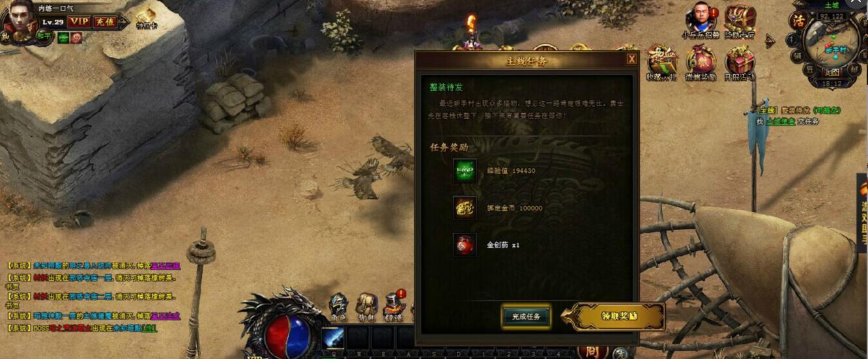 《热血战歌》游戏截图