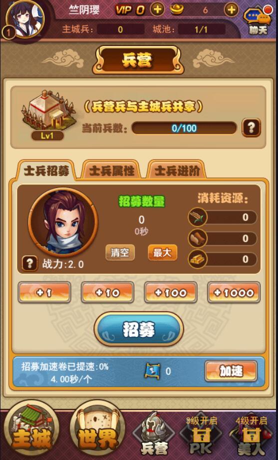 《江山美人梦》游戏截图