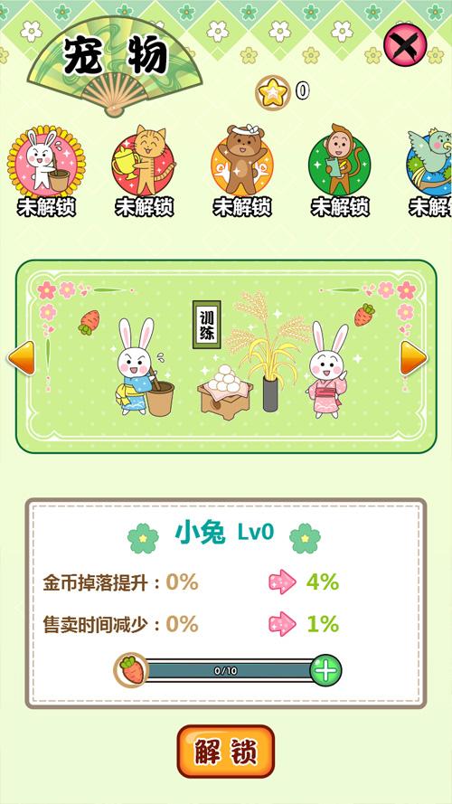 《樱桃小丸子H5》游戏截图