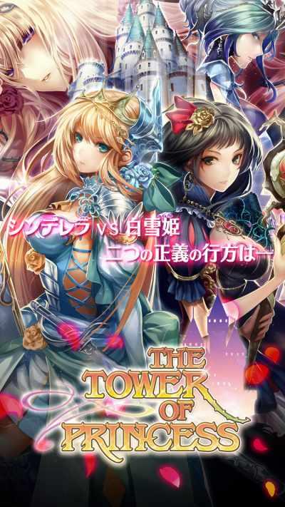 《公主之塔》游戏截图