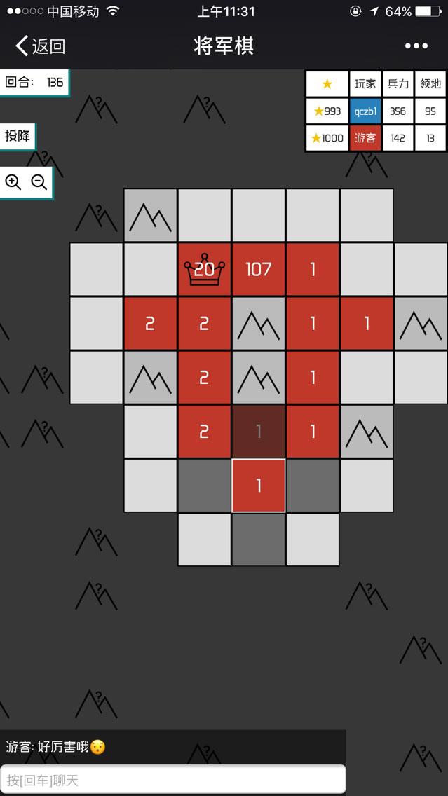 《将军棋》游戏截图