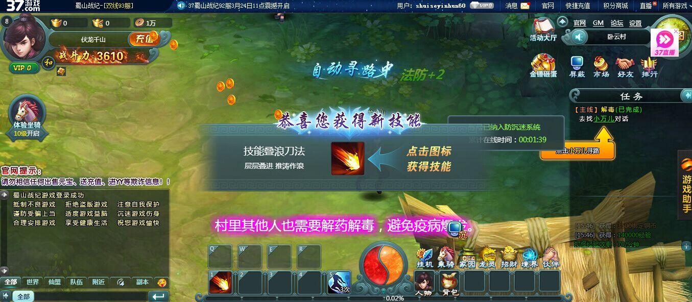 《蜀山战纪》游戏截图