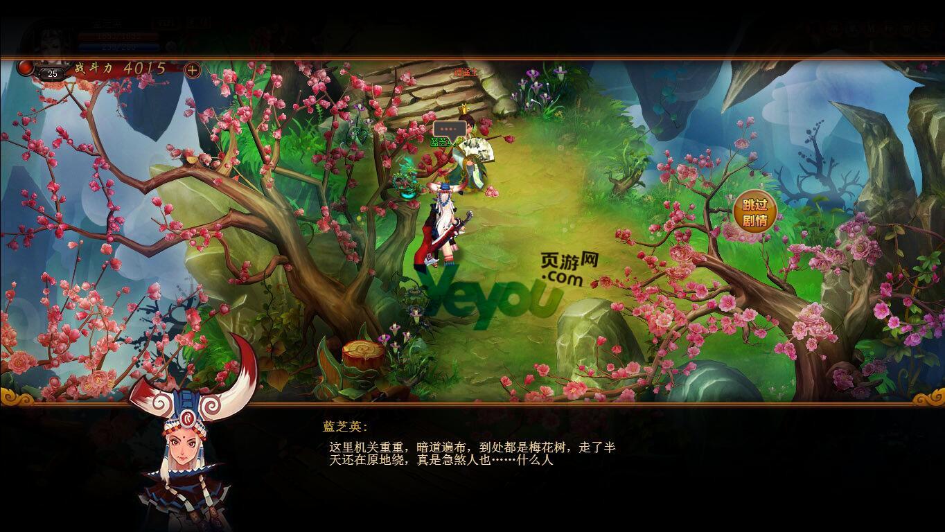 《炫酷西游》游戏截图