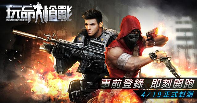 《玩命枪战》游戏截图
