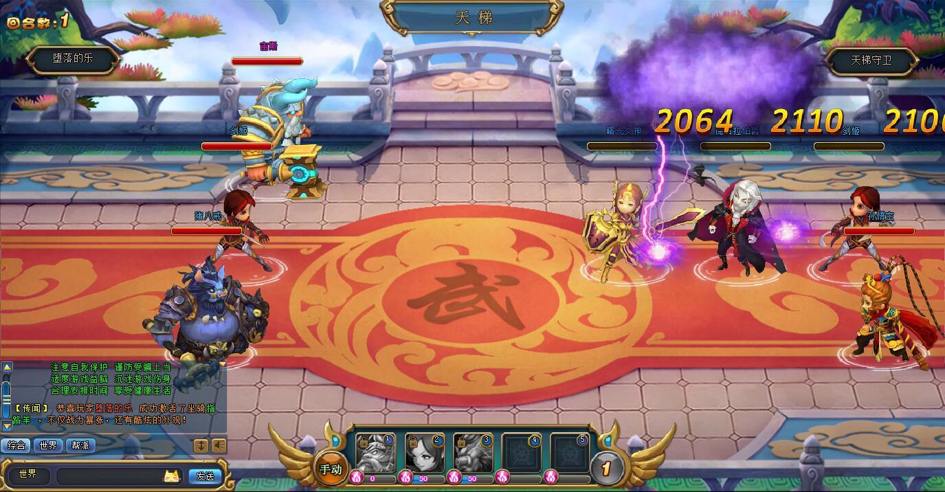 《仙界online》游戏截图