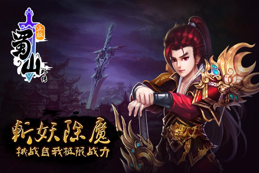 《蜀山外传》游戏截图