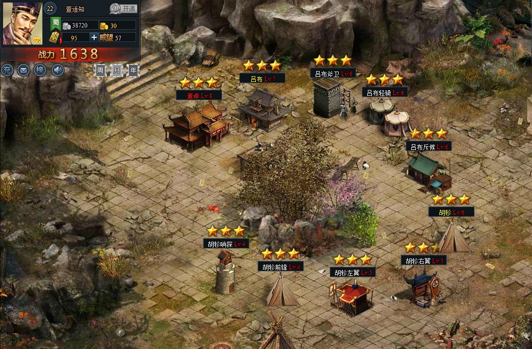《兵动三国》游戏截图