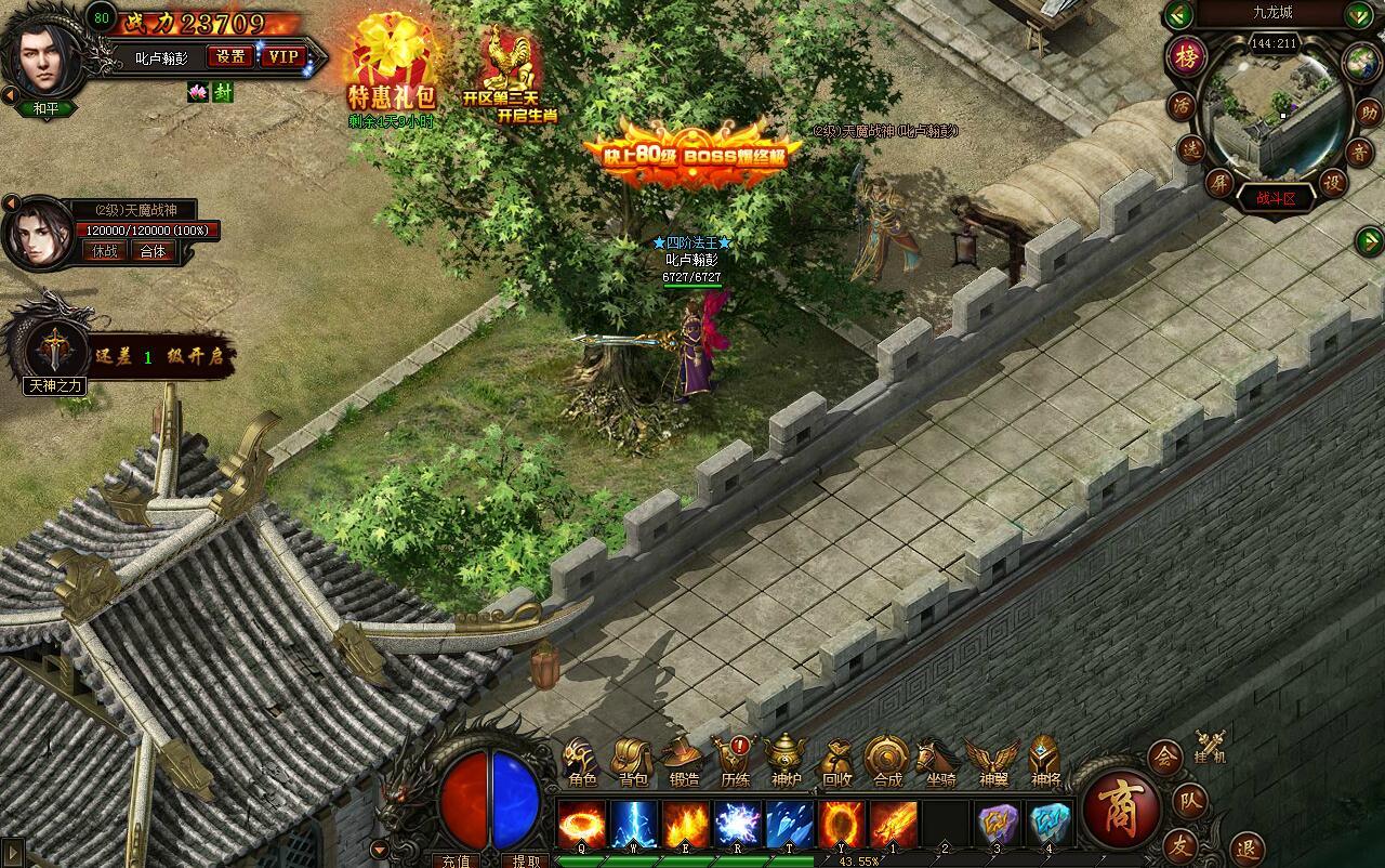 《战神传奇OL》游戏截图