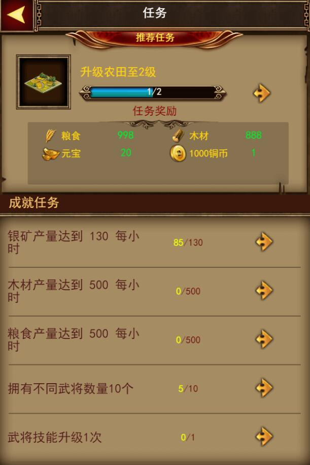 《华夏风云》游戏截图