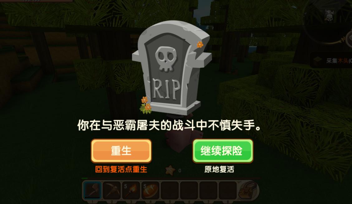 《迷你世界》游戏截图