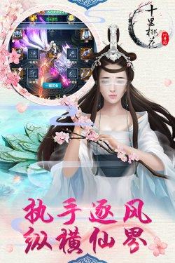 《三生三世十里桃花》游戏截图