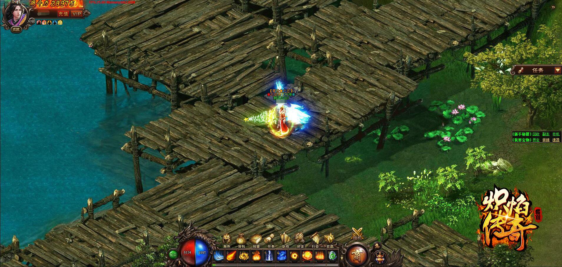 《炽焰传奇》游戏截图