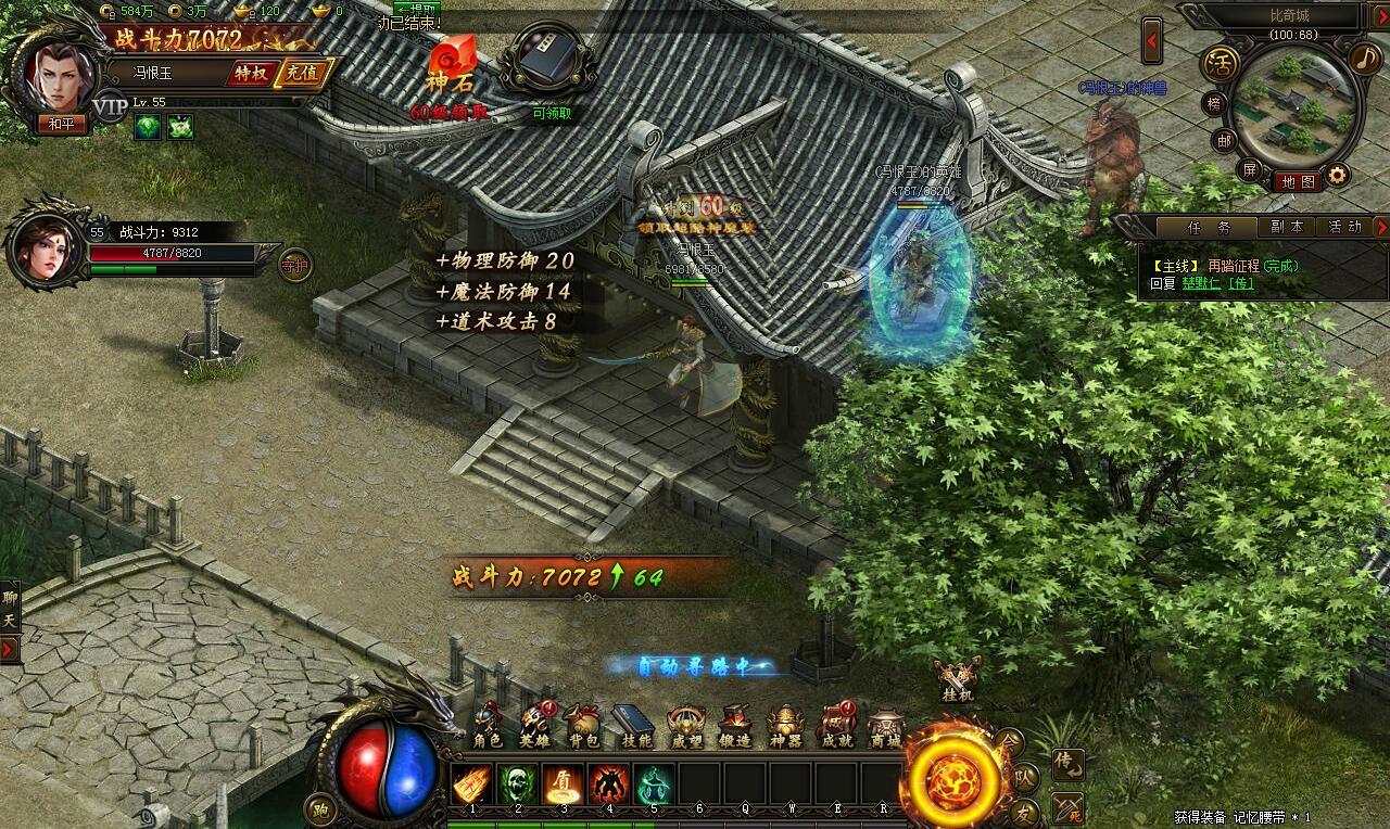 《七战传奇》游戏截图