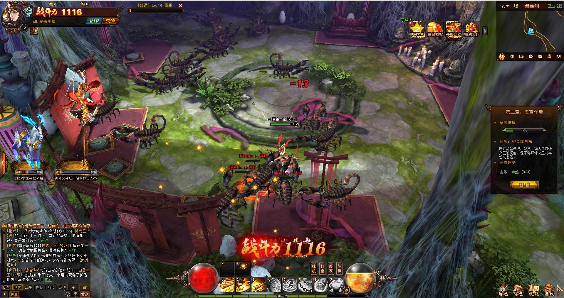 《暗黑神话》游戏截图
