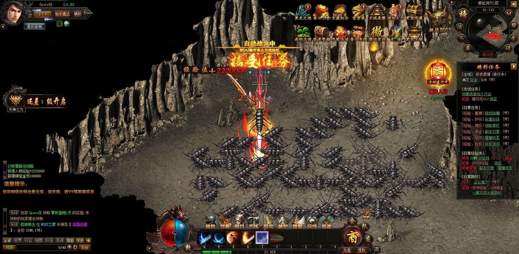 《传奇王者》游戏截图